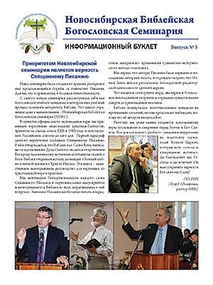 NBTS Newsletter 3 RU_Страница_1