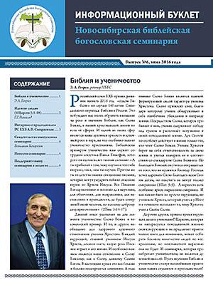 NBTS Newsletter 6 RU_Страница_1