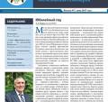 nbts-newsletter-7-ru_stranica_1