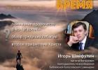 Семинар И.В. Шайфулина «Последнее время»