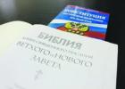 Статья председателя совета попечителей семинарии о голосовании по поправкам к Конституции, Бахмутский Е.Ю.